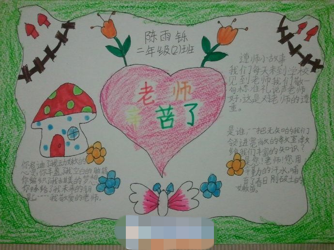 关于教师节的手抄报 送给老师的祝福
