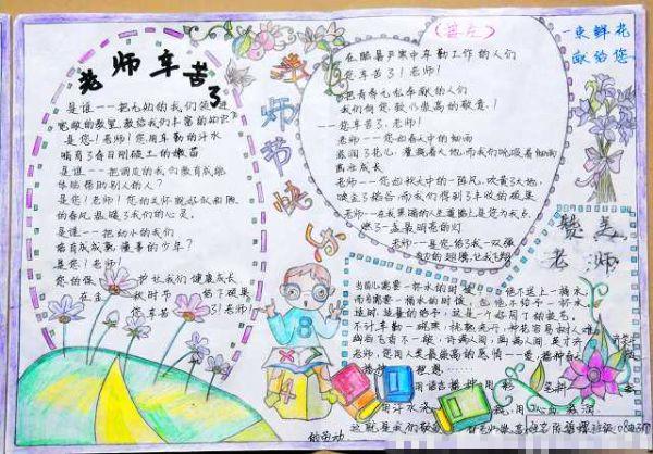 关于教师节的手抄报 教师节特刊