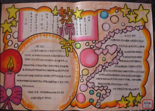 庆祝教师节手抄报:老师的爱-庆祝教师节手抄报 小学生教师节手抄报