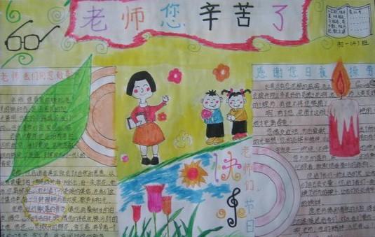 小学生教师节手抄报 园丁之歌