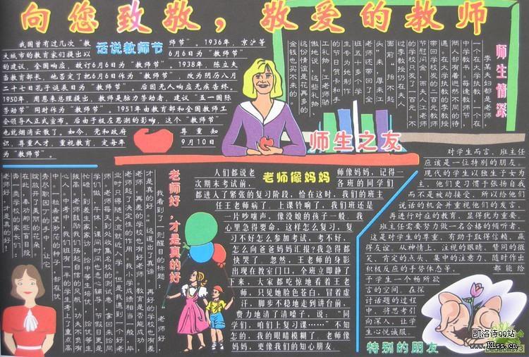 高中感恩教师黑板报_桃花坪中学开展感恩老师主题黑板报评比活动