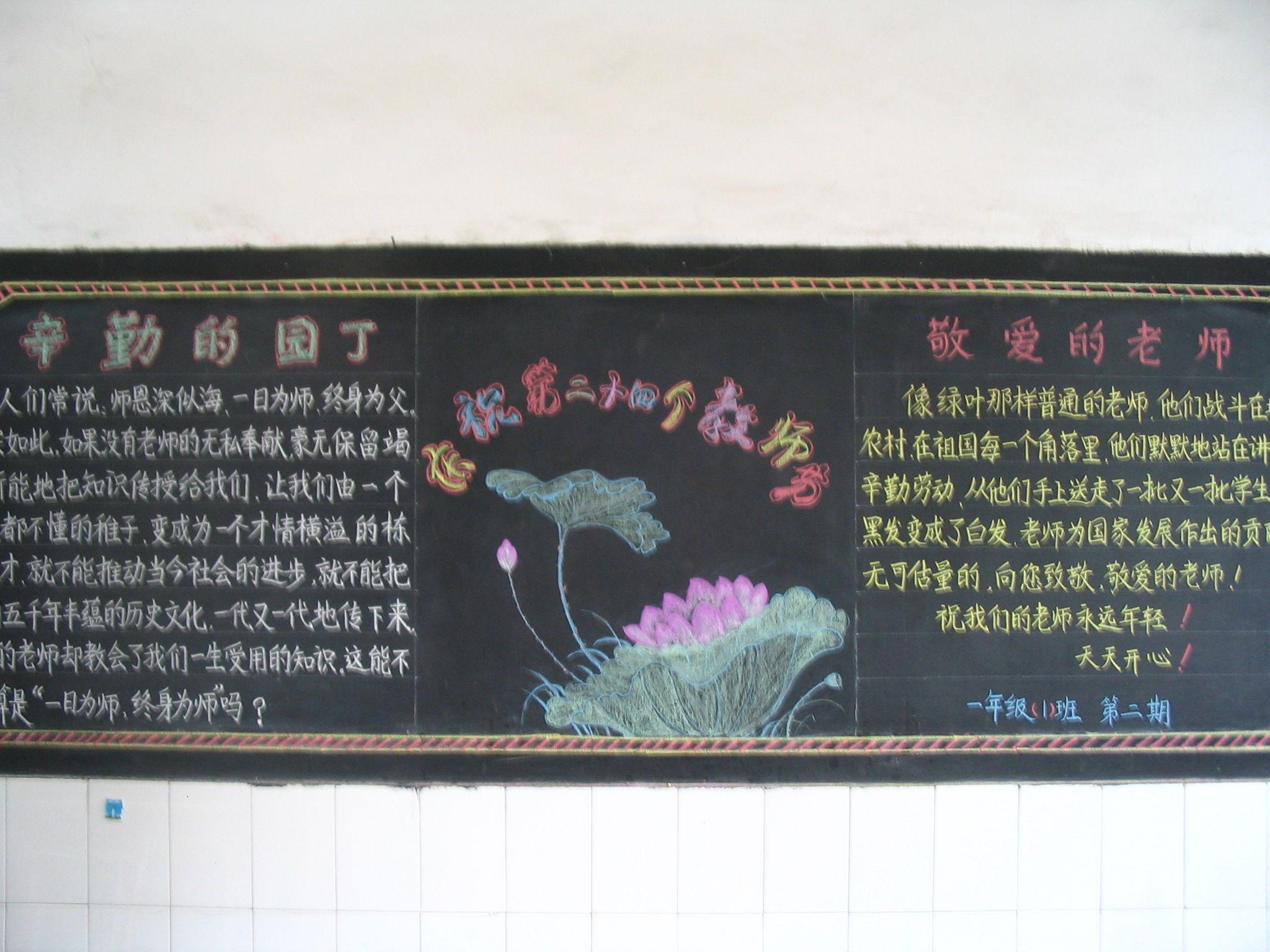 小学教师节黑板报 庆祝教师节图片