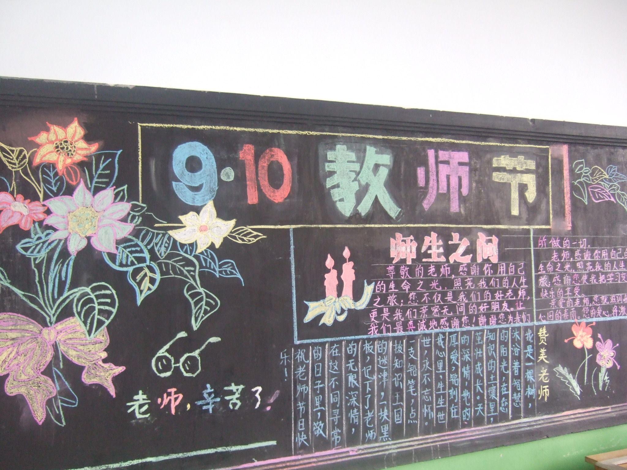 庆祝教师节黑板报图片 9.10教师节图片