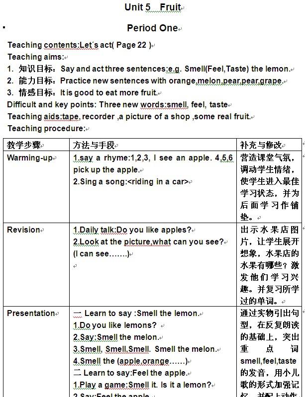 【下载】小学一年级英语上学期Unit 5教案下载