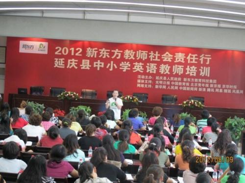 左婧老师在延庆支教,与延庆老师们分享教学方法