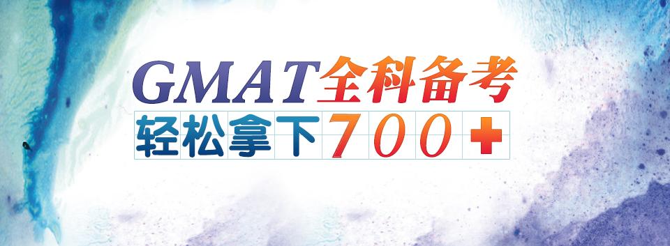 GMAT全科备考 轻松拿下700+