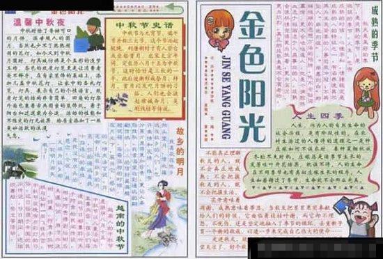中秋节的手抄报 中秋佳节图片