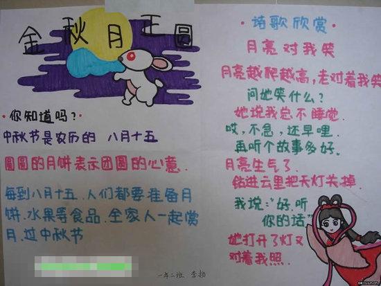 小学生中秋节手抄报:中秋月儿分外明