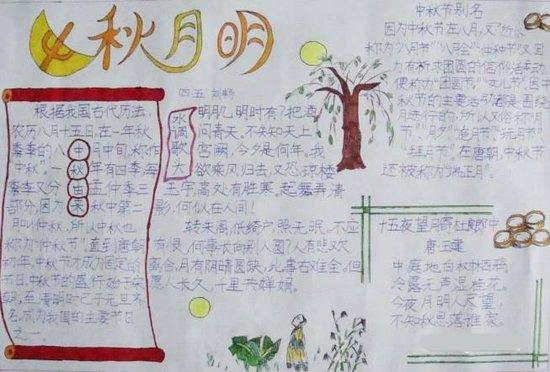 2012中秋节手抄报图片精选