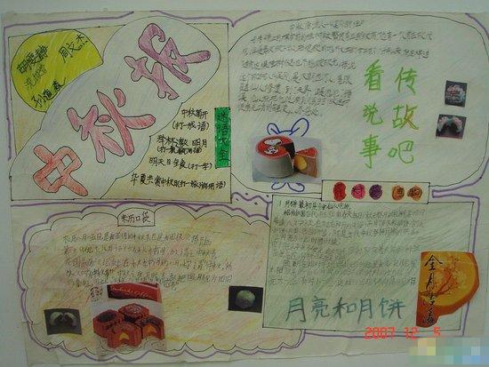 小学生中秋节手抄报图片 中秋节诗歌