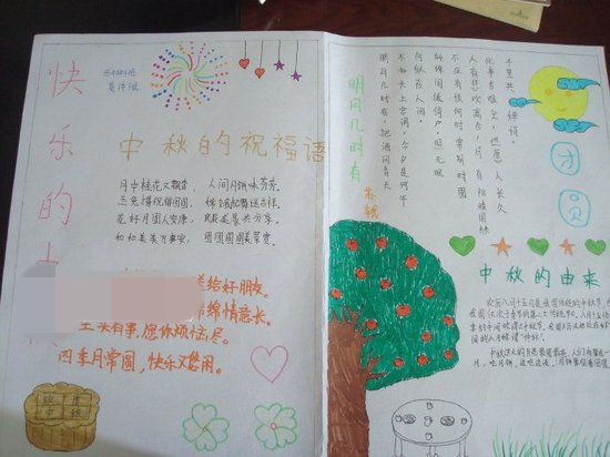 二年级中秋节手抄报设计图 中秋节的祝福图片