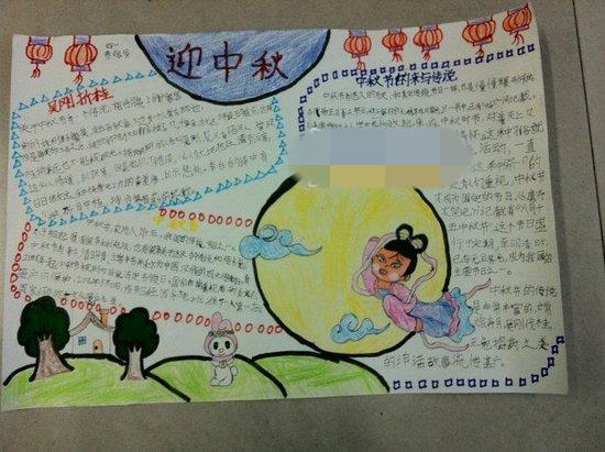 二年级中秋节手抄报设计图:中秋节的祝福