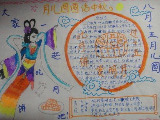四年级中秋节手抄报图片:月儿圆圆话中秋