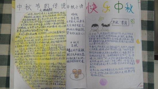 五年级中秋节手抄报图片 中秋节古诗图片