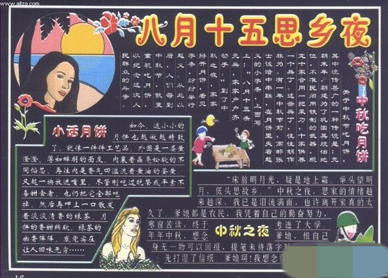 中秋的黑板报小样-中秋节黑板报内容 中秋节传说 中秋节史话