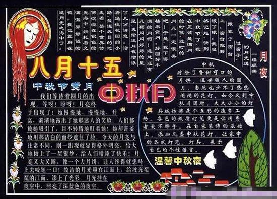 最新中秋节黑板报版面设计 八月十五中秋月