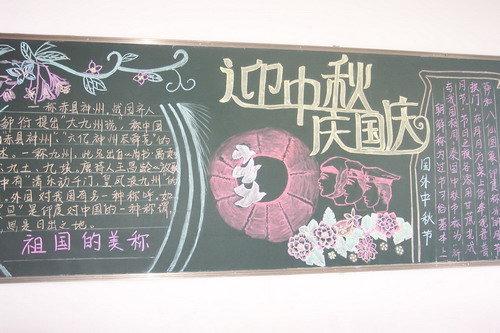 中秋节黑板报资料:迎中秋庆国庆