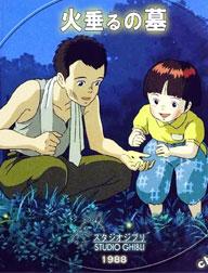 宫崎骏,宫崎骏的所有作品,宫崎骏动画电影全集,萤火虫之墓,