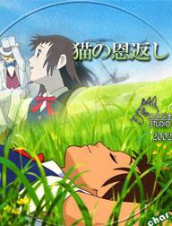 宫崎骏,宫崎骏的所有作品,宫崎骏动画电影全集,猫的报恩,