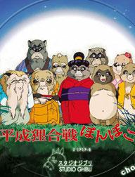 宫崎骏,宫崎骏的所有作品,宫崎骏动画电影全集,平成狸合战,