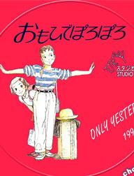 宫崎骏,宫崎骏的所有作品,宫崎骏动画电影全集,岁月的童话,