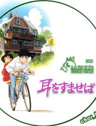 宫崎骏,宫崎骏的所有作品,宫崎骏动画电影全集,侧耳倾听,