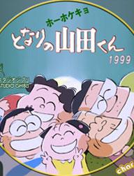 宫崎骏,宫崎骏的所有作品,宫崎骏动画电影全集,我的邻居山田君,