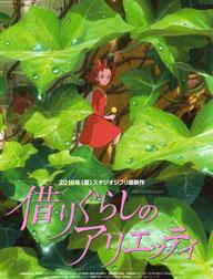宫崎骏,宫崎骏的所有作品,宫崎骏动画电影全集,借东西的小人阿莉埃蒂,