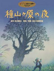 宫崎骏,宫崎骏的所有作品,宫崎骏动画电影全集,种山原之夜,