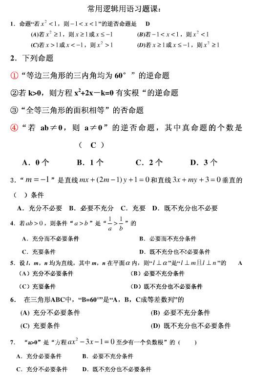 高中数学高中逻辑用语练习题2016v高中常用答案数学图片