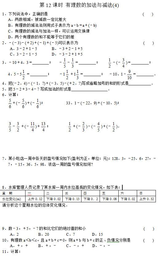 七年级数学知识点,初一数学测试题