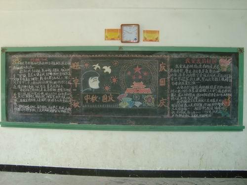 国庆节黑板报内容:迎国庆庆中秋高清图片