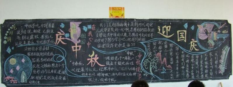 中秋国庆节黑板报资料:祖国在我心中