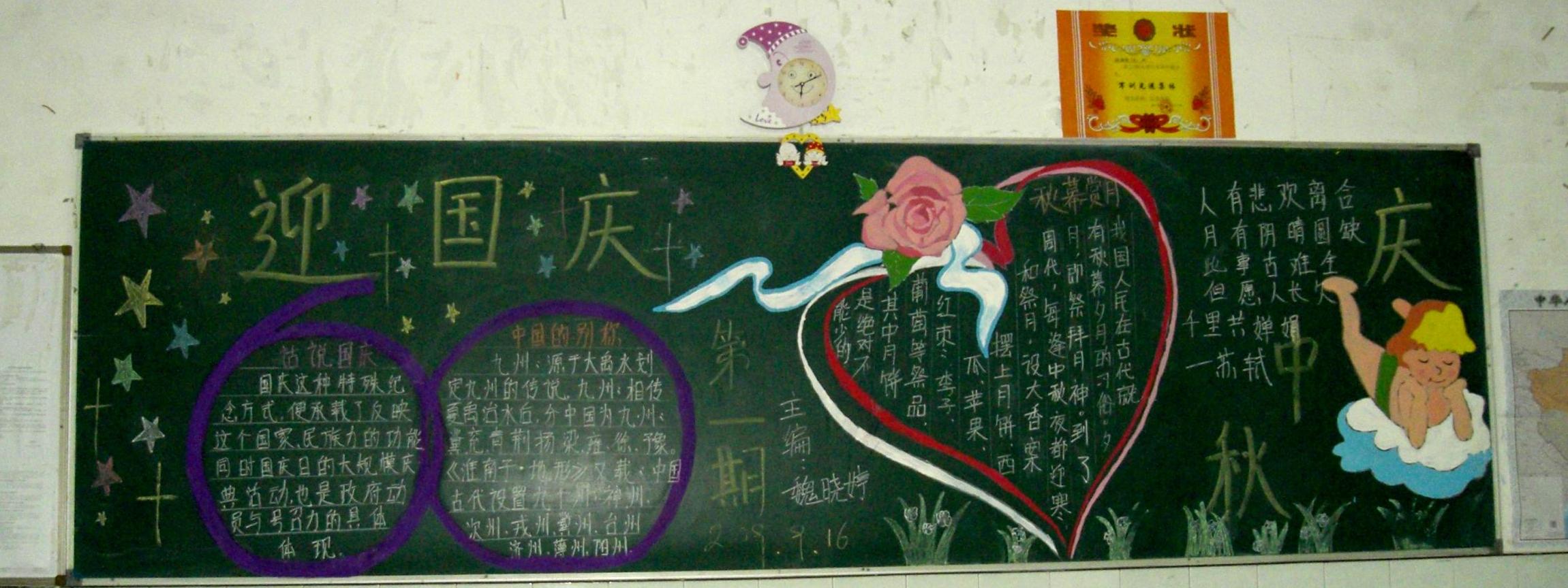 黑板报版面设计图 迎国庆庆中秋黑板报