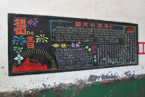 中秋国庆节黑板报图片:祖国生日