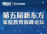 第五届新东方家庭教育高峰论坛