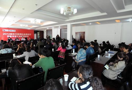 新东方首进西藏培训 近百名藏区老师首批受惠