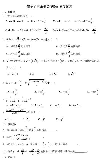 高考数学:简单的三角恒等变换测试题