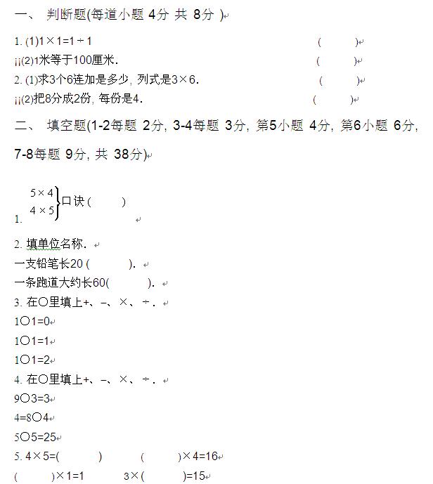 北京小学二年级数学 上册 期中考试试卷 高清图片