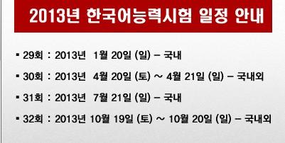 2013韩语能力考考试时间