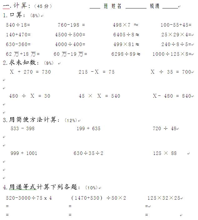 试题下载】四年级数学上册期中考试试卷图片