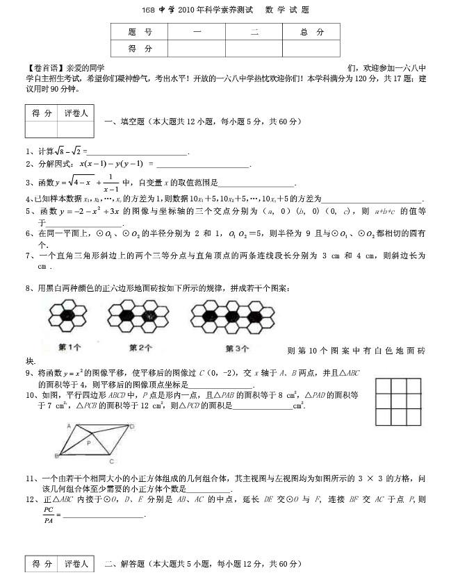 合肥168中学2012年自主招生数学试题