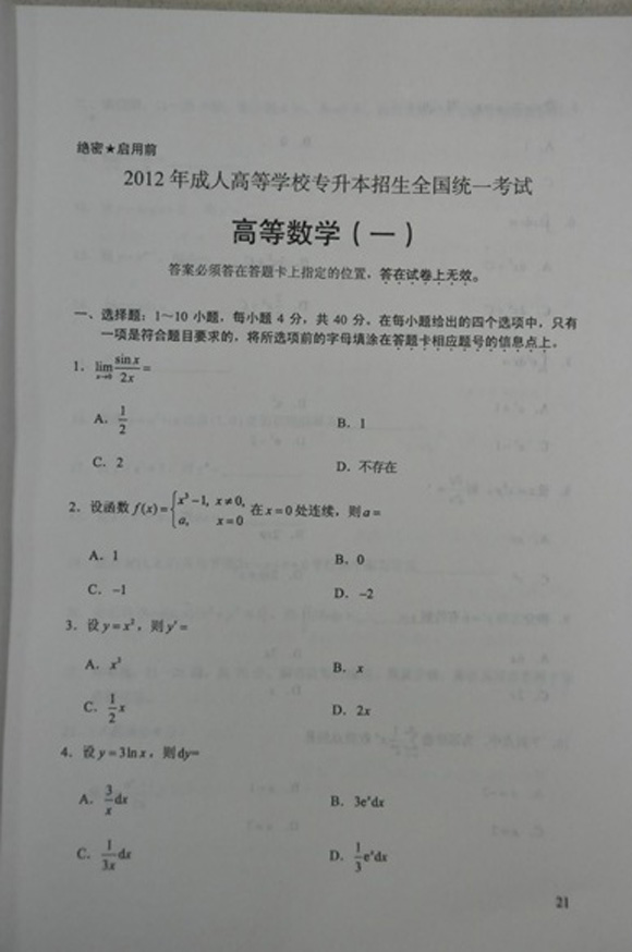 2012年成人高考专升本高等数学一试题