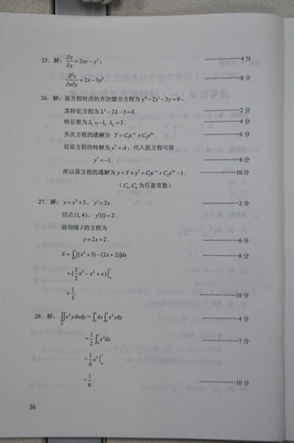 2012年成人高考专升本高等数学一答案