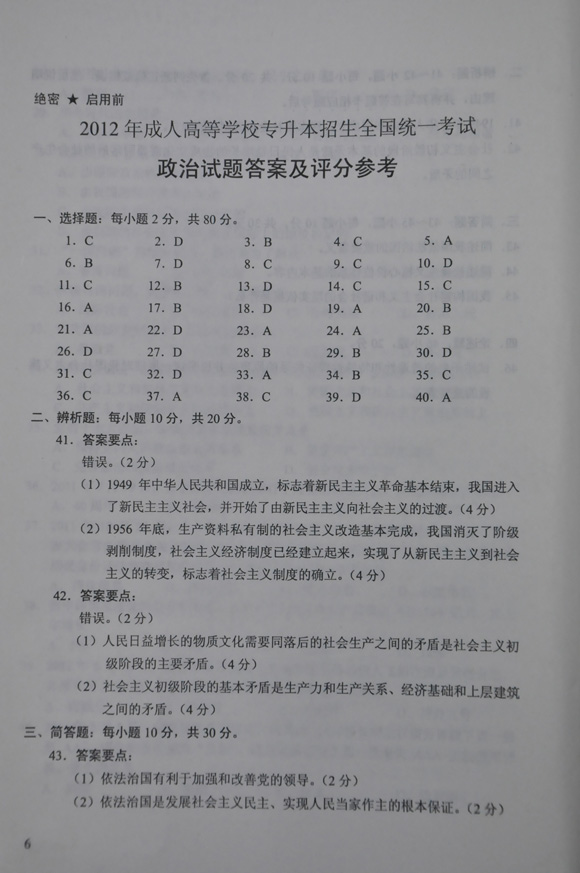 2012成人高考试题及答案:专升本政治答案