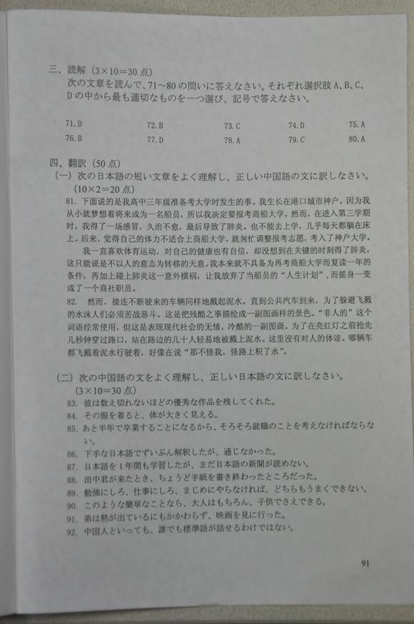 2012成人高考试题及答案:专升本日语答案