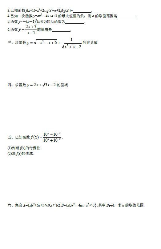 北京师大二附中2003年高一上学期期中考试数学试卷