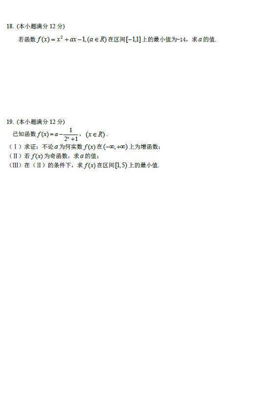 北京东城区2008年高一上学期必修一数学试卷