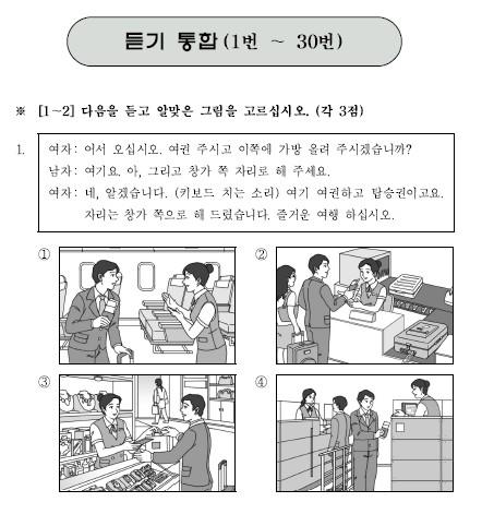 2012年10月28届TOPIK初级听力原文下载