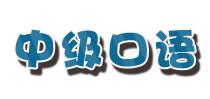 bec商务英语,商务英语中级,商务英语口语,商务英语词汇,商务英语听力,